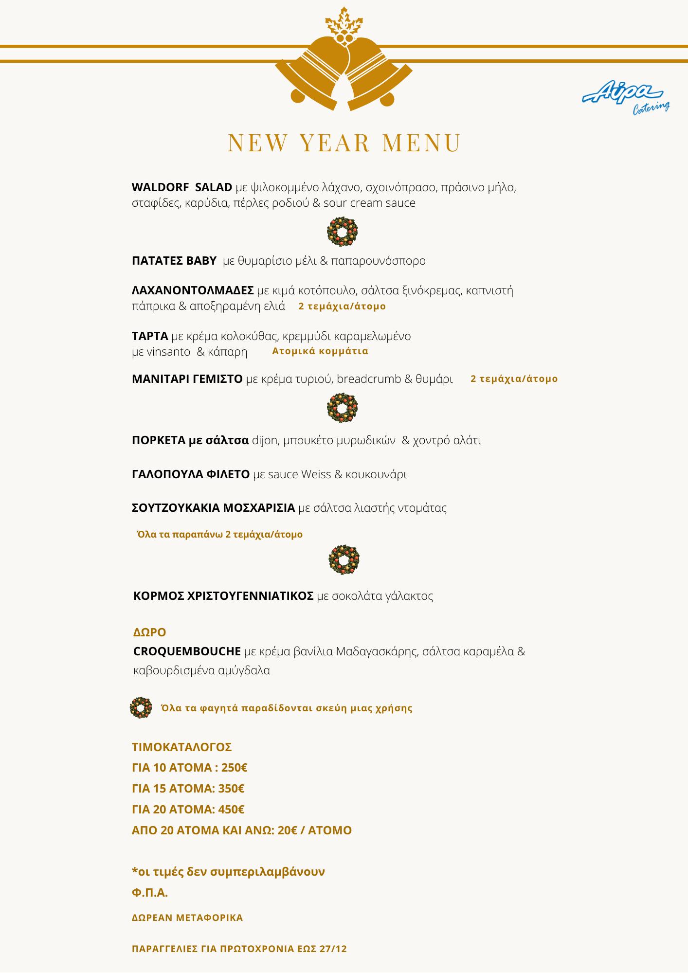 menu new year